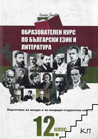 Образователен курс по български език и литература