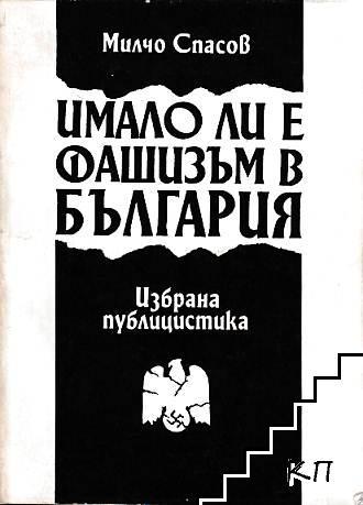 Имало ли е фашизъм в България