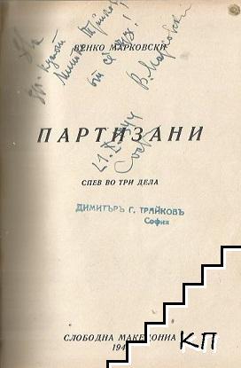 Робии / Огърлицата / Партизани