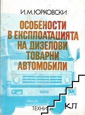 Особености в експлоатацията на дизелови товарни автомобили