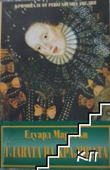 Главата на кралицата
