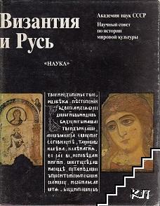 Византия и Русь
