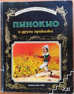 Пинокио и други приказки