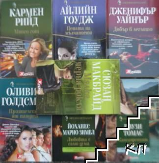 Световни бестселъри. Комплект от 7 книги