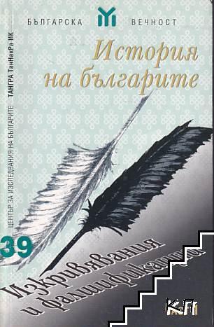 История на българите: Изкривявания и фалшификации. Част 1