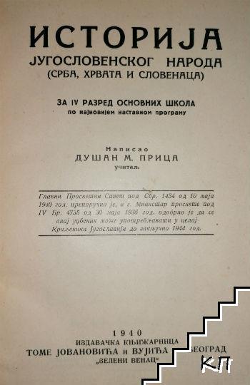 Историја југословенског народа (срба, хрвата и словенаца)