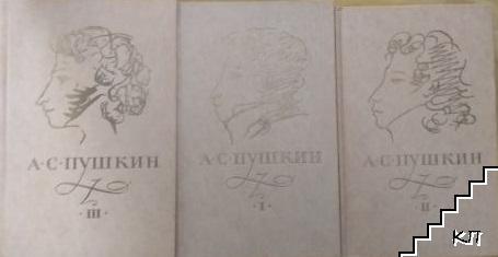 Сочинения в 3 томах. Том 1-3