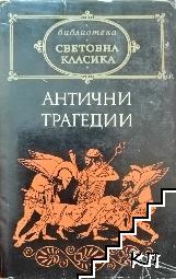 Антични трагедии: Есхил / Софокъл / Еврипид / Сенека