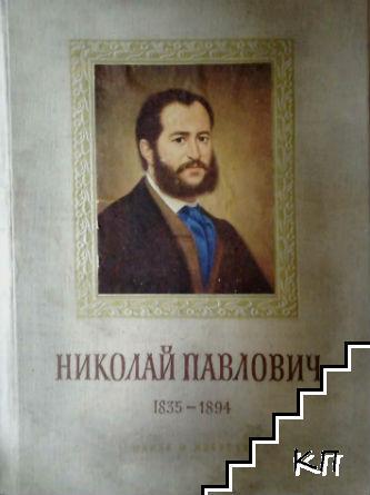 Николай Павлович (1835-1894)