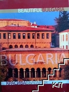 Красива България / Beautiful Bulgaria
