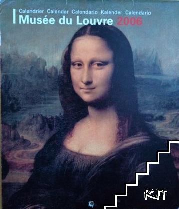 Musée du Louvre 2006