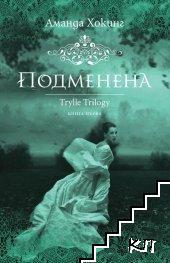 Thrylle Trilogy. Книга 1: Подменена