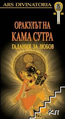 Оракулът на Кама Сутра: Гадания за любов