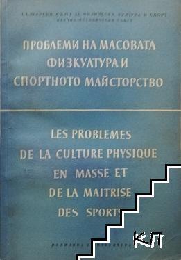 Проблеми на масовата физкултура и спортното майсторство