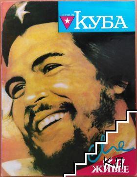 Вести от Куба / 1988