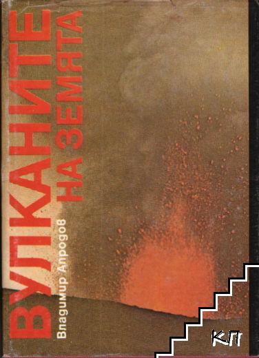 Вулканите на Земята