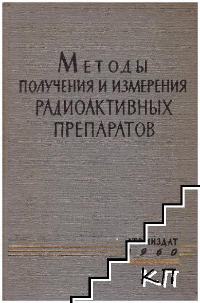 Методы получения и измерения радиоактивных препаратов