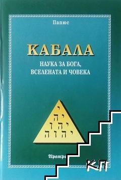 Кабала