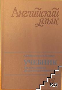Английский язык. Учебник для гуманитарных факультетов университетов
