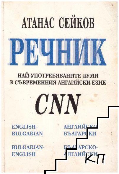 Речник на най-употребяваните думи в съвременния английски език