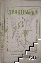 Християнка. Кн. 1-3 / 1925