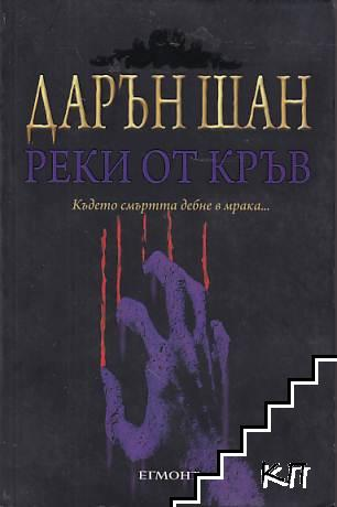 Историята на Дарън Шан. Книга 3: Реки от кръв
