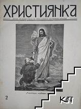 Християнка. Бр. 2 / 1941