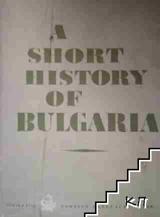 A Short History of Bulgaria