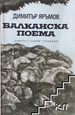 Балканска поема