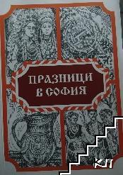 Традиционни календарни празници в София