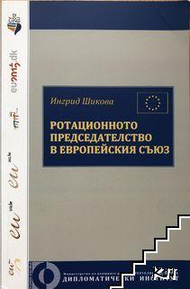 Ротационното председателство в Европейския съюз