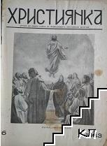 Християнка. Бр. 6 / 1943