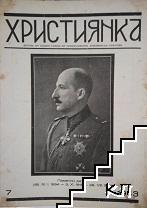 Християнка. Бр. 7 / 1943