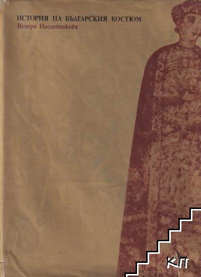 История на българския костюм