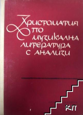 Христоматия по музикална литература с анализи