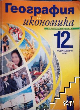 География и икономика за 12. клас
