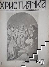 Християнка. Бр. 6 / 1941
