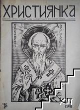 Християнка. Бр. 5 / 1941
