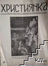Християнка. Бр. 8 / 1943