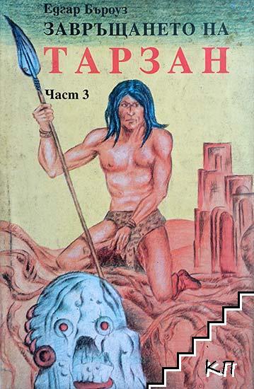 Завръщането на Тарзан. Част 3