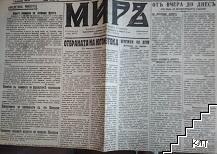 Миръ. Бр. 7 / 1943