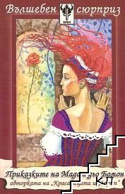 Приказките на Мадам дьо Бомон