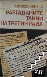 Разгаданите тайни на Третия райх (Допълнителна снимка 1)