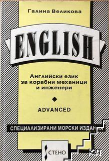 Английски език за корабни механици и инженери