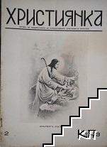 Християнка. Бр. 2 / 1943