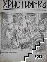 Християнка. Бр. 1 / 1943