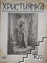 Християнка. Бр. 9-10 / 1942