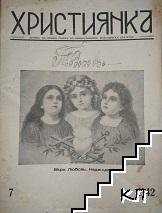 Християнка. Бр. 7 / 1942