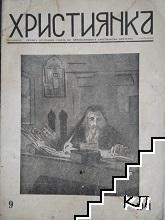 Християнка. Бр. 9 / 1941