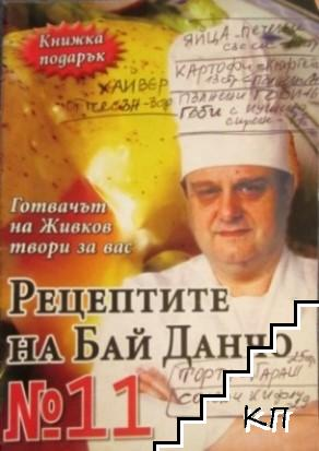 Рецептите на бай Данчо. Бр. 11